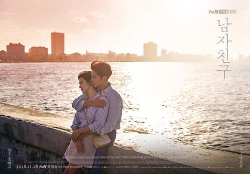 《男朋友》海报(tvN供图)