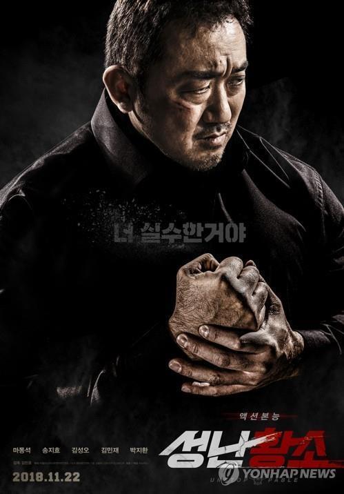 《邻里的人们》海报(韩联社)