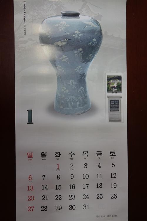 朝鲜2019年日历曝光:金正恩生日不在节假日之列