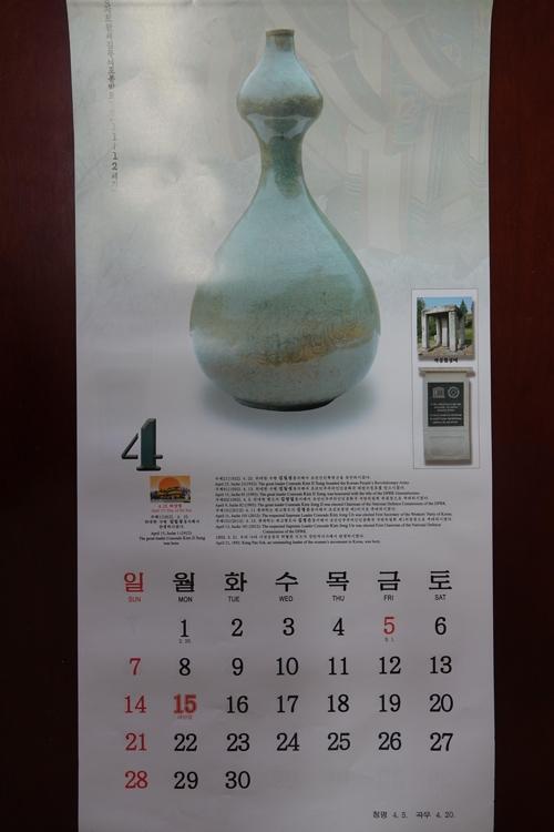 朝鲜2019年日历(韩联社)