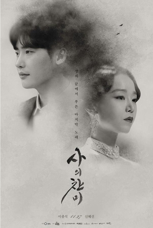 《死的赞美》海报(SBS官网)