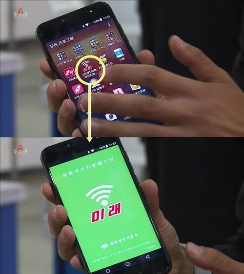 朝鲜发布WiFi服务 只可连接内网