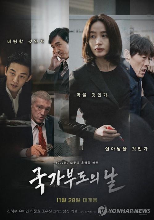 韩国票房:本土片《国家破产之日》居首