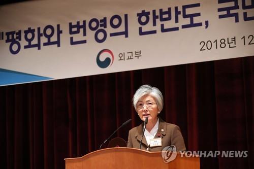 12月10日,在韩国中央政府首尔办公楼,外长康京和出席2018年度驻外外交机构首长会议并致辞。(韩联社)