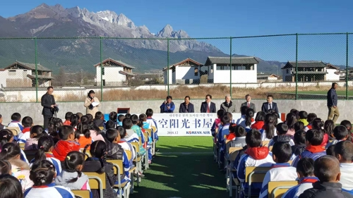 韩中文化交流活动在丽江举行