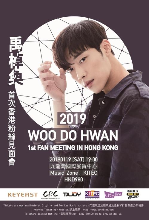 禹棹奂明年在香港泰国办粉丝会