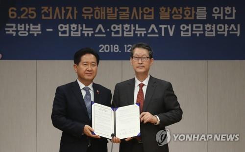 韩联社与国防部携手共促韩战遗骸发掘项目发展