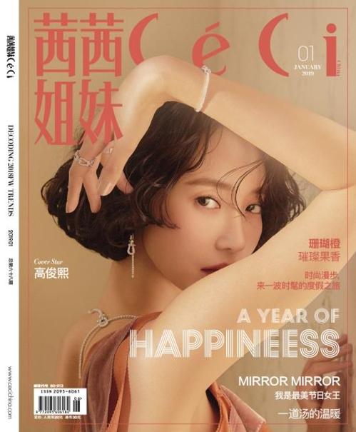 高俊熙登《茜茜姐妹》杂志封面