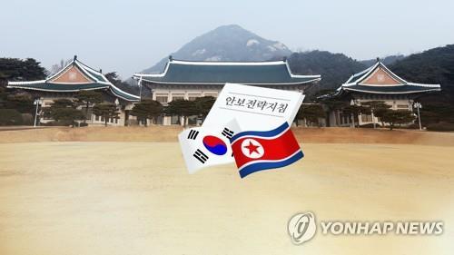 韩2018国安战略指南公开版出炉 - 1