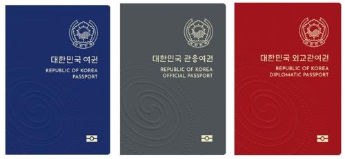 韩公开新版护照设计 封面颜色将变深蓝