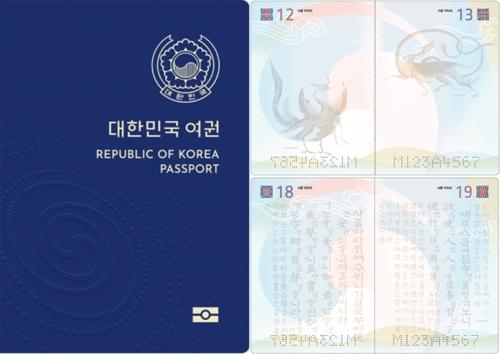 韩国新版护照封面和内页(文化体育观光部供图)