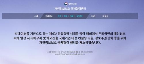 韩国境外公民个人信息保护官网改版上线