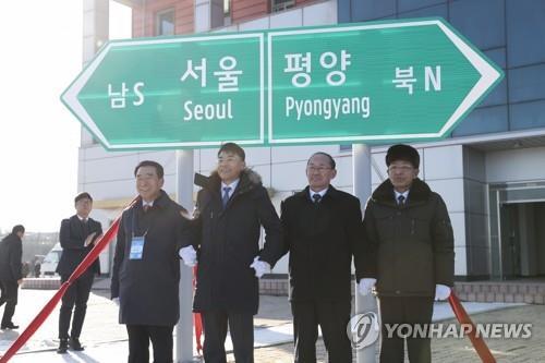 朝媒简短报道韩朝铁路对接开工仪式消息