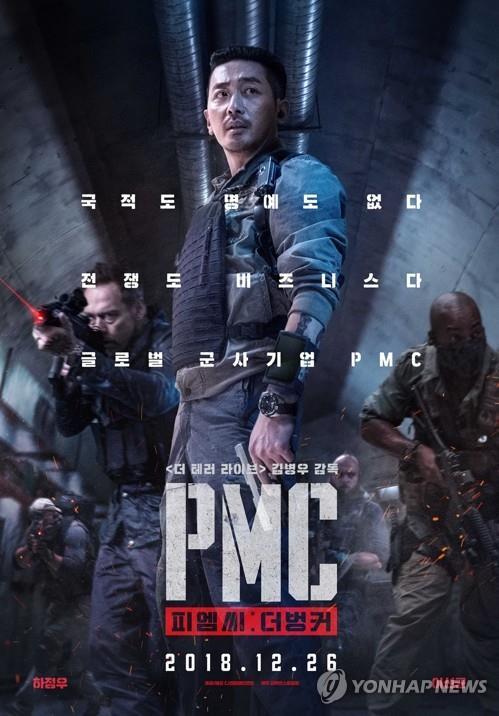 韩国票房:本土片《绝地隧战》上映首日领跑