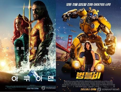 《海王》(左)和《大黄蜂》海报(韩联社/华纳韩国、乐天娱乐供图)