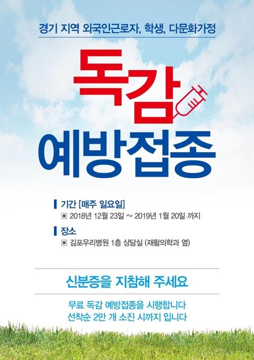 韩福利机构为外籍居民免费接种流感疫苗
