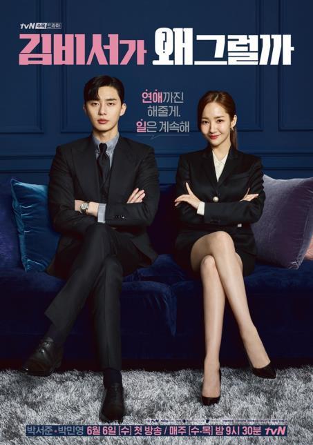韩tvN电视台今年大丰收 电视剧和综艺出口喜人