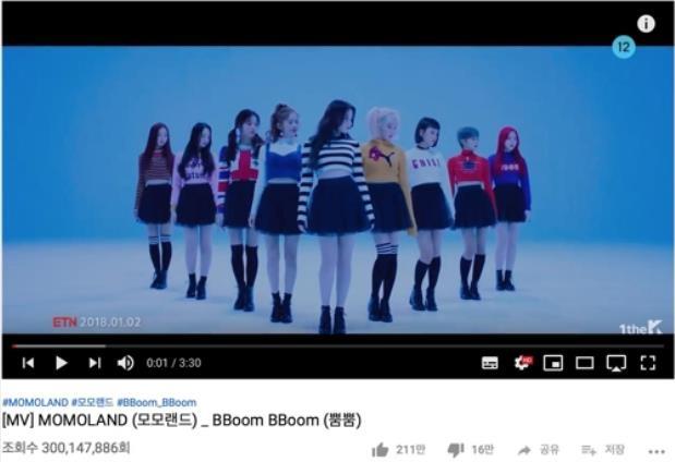 资料图片:女团MOMOLAND《BBoom BBoom》MV截图