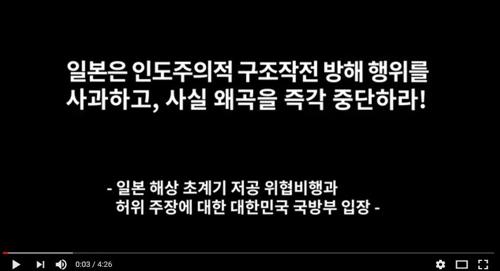韩国国防部优兔视频片头开宗明义敦促日方停止歪曲事实并对妨碍救援道歉。(韩联社/韩国防部优兔视频截图)