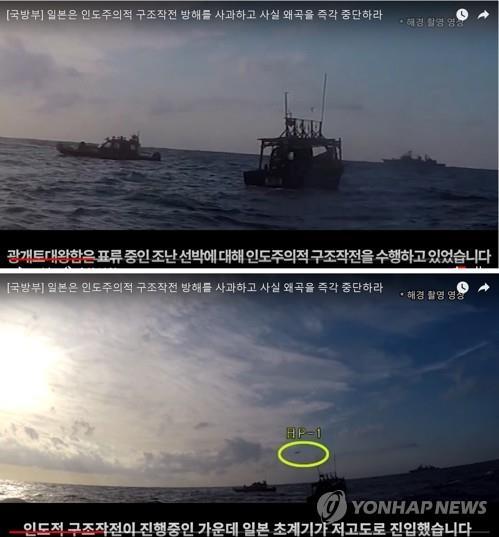 韩发8语视频揭露日机妨碍救人