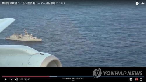 """日方发布从P-1巡逻机上拍到的""""广开土大王""""号驱逐舰录像。(韩联社/日本防卫省优兔截图)"""
