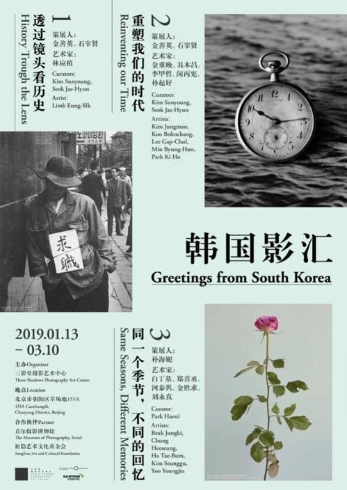韩国影汇海报(韩联社/韩美摄影美术馆供图)