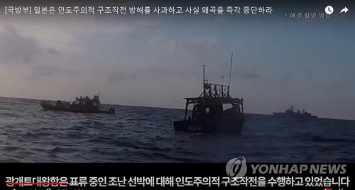 """资料图片:韩国国防部发布韩文版澄清视频,反驳日方所谓""""韩舰雷达瞄准日机""""主张。(韩国国防部优兔截图)"""