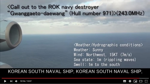 """资料图片:韩国国防部发布英文版澄清视频,反驳日方所谓""""韩舰雷达瞄准日机""""主张。(韩国国防部优兔截图)"""