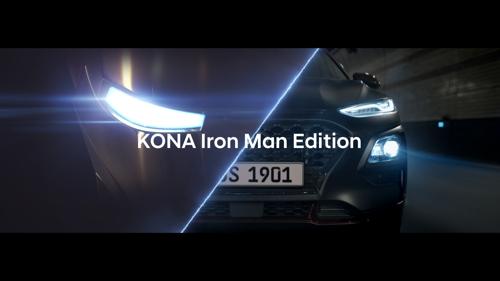 现代KONA钢铁侠限量版(现代汽车供图)