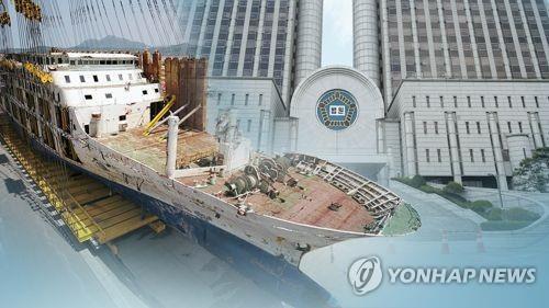 韩法院判国家对沉船事故幸存者承担赔偿责任 - 1