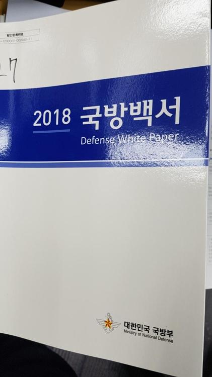 《2018国防白皮书》封面(韩联社)