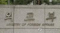 韩外交部:朝美在协商高级别会谈日程