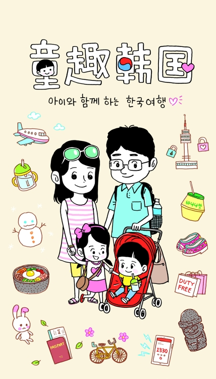 韩为中国家庭量身定制旅游指南