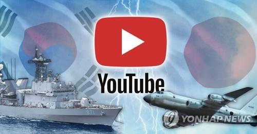韩日雷达照射争议再升级 韩召见日本武官