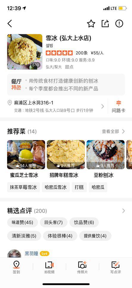 甜点连锁店雪冰入选中国人喜爱的韩国餐厅