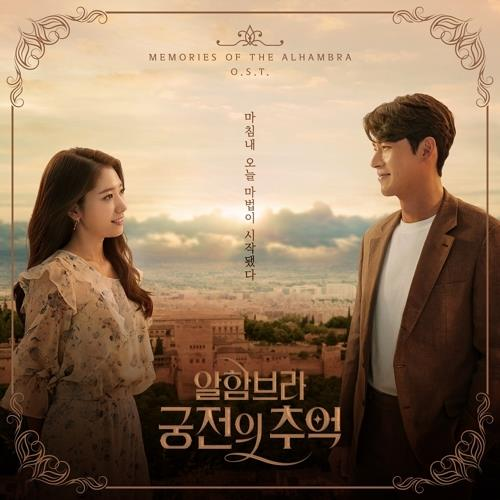 韩剧《阿尔罕布拉宫的回忆》海报