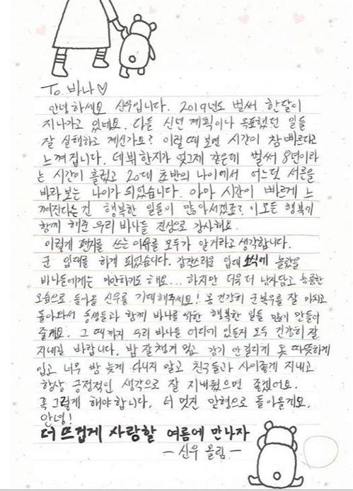 信宇手写信(信宇Instagram截图)