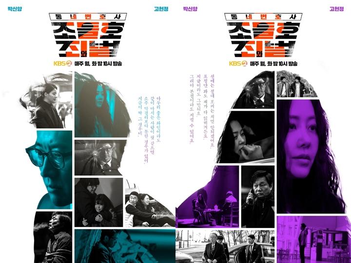 《邻家律师赵德浩2》海报(官网)
