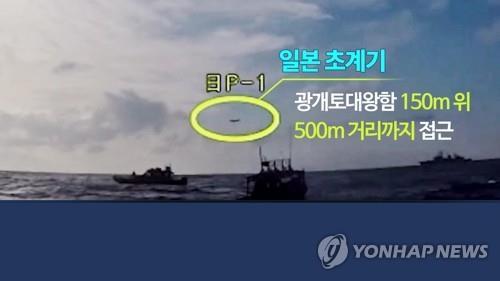 资料图片:2018年12月,日本P-1海上巡逻机靠近韩国军舰飞行。(韩联社/韩联社TV供图)