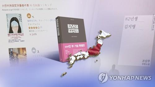 资料图片:《82年生金智英》在日本掀起热潮。(韩联社)