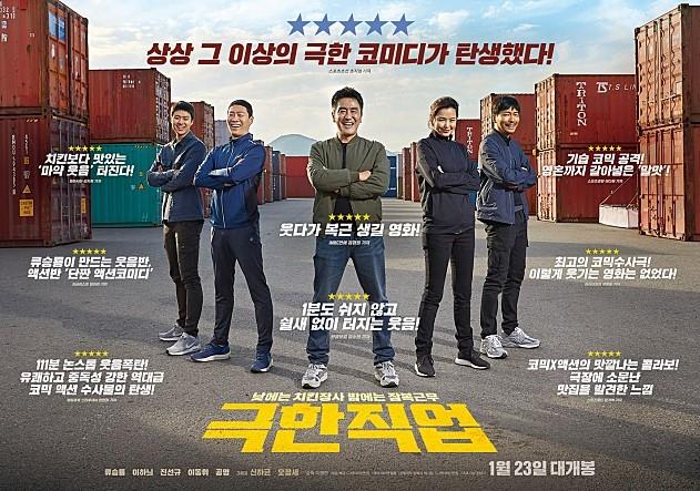 韩国票房:《极限职业》成春节档黑马 累计观影破200万