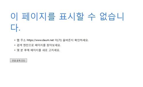 中国屏蔽韩国两大门户网站