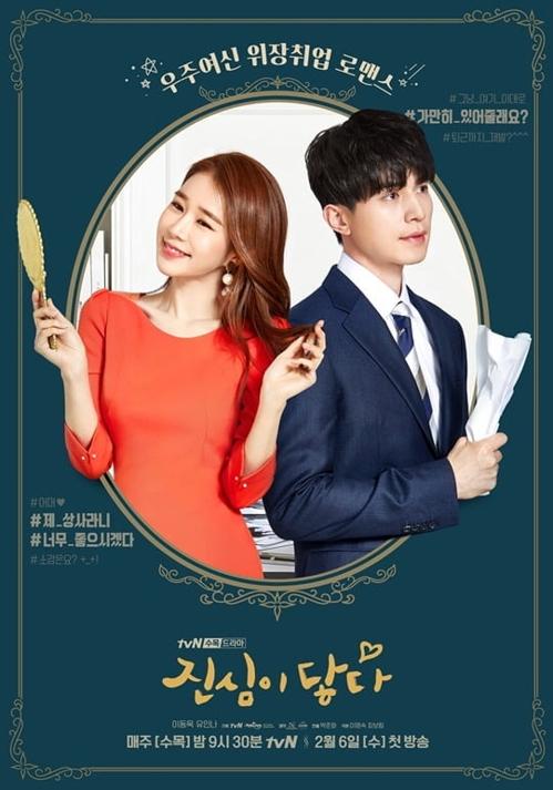 《触及真心》海报(tvN供图)