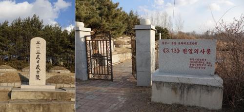 这是龙井三一三反日义士陵,摄于1月23日。3·13万岁运动遇难者19名中有13名被安葬于此。(韩联社)