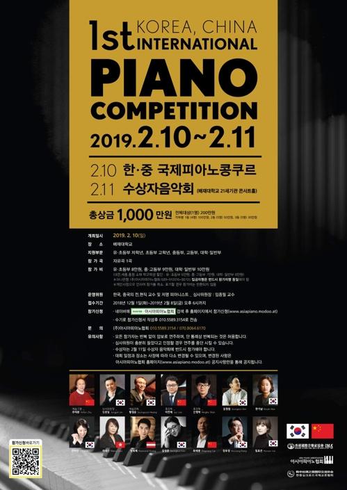 首届韩中钢琴大赛2月在韩国大田举行