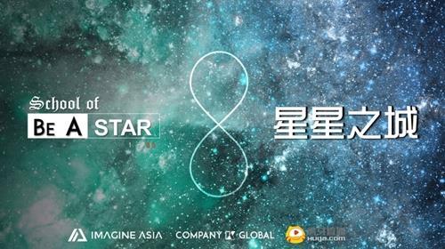 韩中选秀综艺节目《星星之城》海报(韩联社/CKG供图)