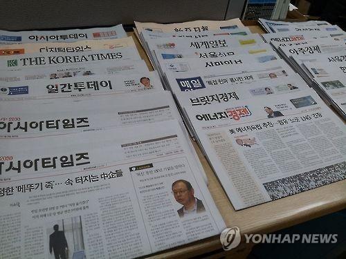 資料圖片:韓國主要報紙(韓聯社)