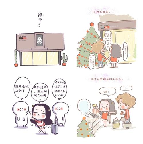 新罗免税店携手中国漫画作家开展网漫营销