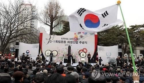 资料图片:2017年3月1日,三一运动牺牲者追悼仪式在首尔塔谷公园举行。(韩联社)