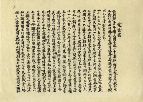 韩民团VANK携手首尔市宣传二八独立宣言